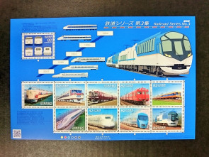 Japan stamps/Railroad Series No.3(Normal sheet type)(MNH/OG)